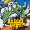 Banishing Racer (Game Boy)