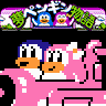 Completed Yume Penguin Monogatari (NES)