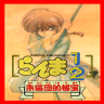 MASTERED Ranma ½: Akanekodan Teki Hihou (SNES)
