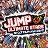 MASTERED Jump Ultimate Stars (Nintendo DS)