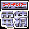 MASTERED Ghost Chaser Densei (SNES)