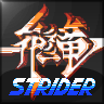 MASTERED Strider (NES)