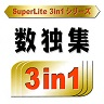 MASTERED SuperLite 3in1 Series: Suudoku-shuu (PlayStation)