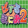 Puzzle Mania 2 (PlayStation)