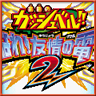 Konjiki no Gash Bell!!: Unare! Yuujou no Zakeru 2